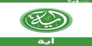 تحميل تطبيق ايه بدون نت,تطبيق اية apk-Aya-Quran 2020