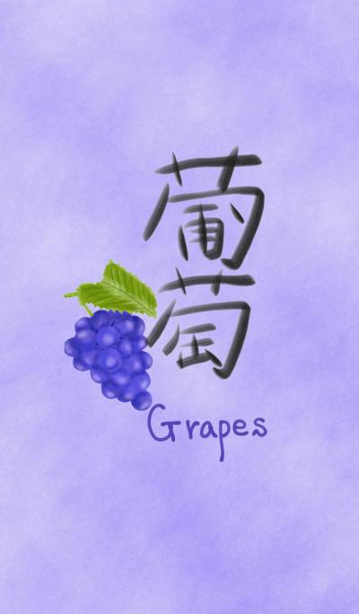 Love Fresh Grapes
