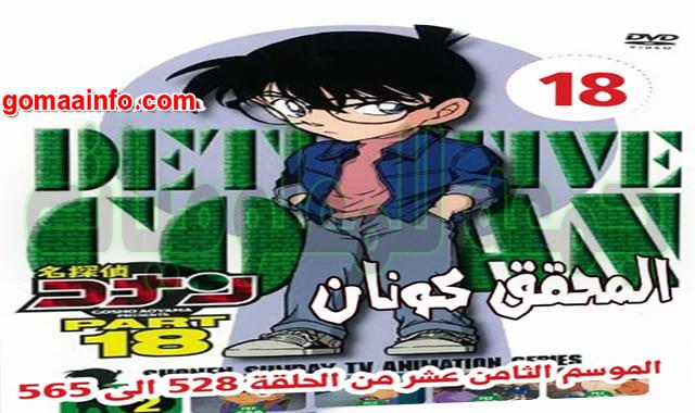 مسلسل المحقق كونان مترجم عربى  الموسم الثامن عشر