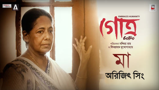 Maa Song by Arijit Singh from Gotro Bengali Movie