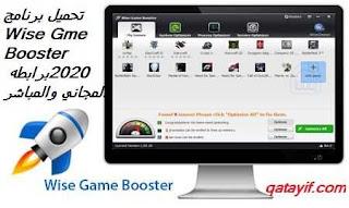 تحميل برنامج Wise game Booster2020 لتسريع الالعاب على الكمبيوتر مجانا و باصداره الاخير
