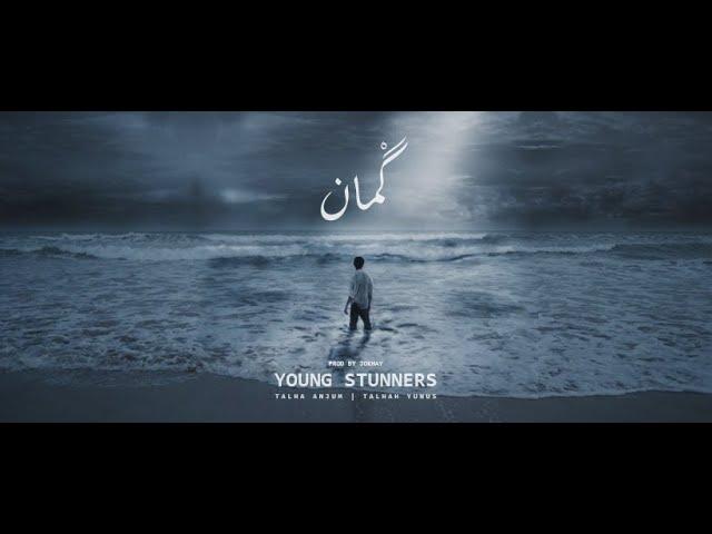 GUMAAN SONG LYRICS - Talha Anjum | Talhah Yunus | Prod. By Jokhay Lyrics Planet