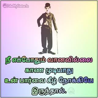 Tamil life quote Chaplin