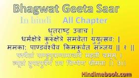 गीता सार / bhagwat geeta saar hindi / गीति उपदेश / hindi me book