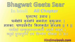 bhagwat geeta saar hindi