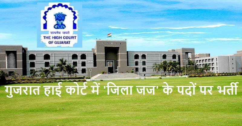 Gujarat HC Free Job Alert 2020