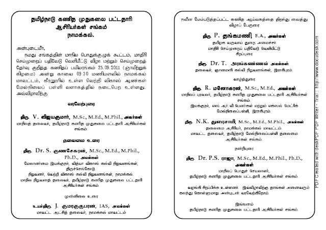 So please watch full video. Pdf Tamil Fonts Free Download