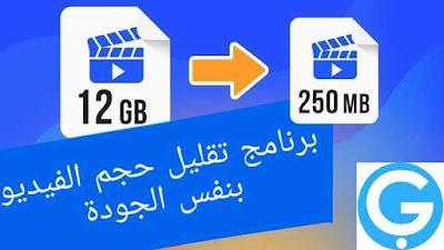 تحميل برنامج تقليل حجم الفيديو للكمبيوتر مجاناً برابط واحد مباشر
