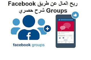 ربح المال عن طريق Facebook Groups شرح حصري