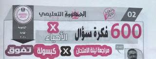 توقعات جريدة الجمهورية في الأحياء للصف الثالث الثانوي نظام جديد بالإجابات الصحيحة