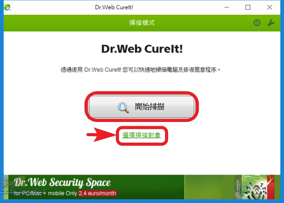 Dr.Web CureIt!免費掃描和刪除病毒