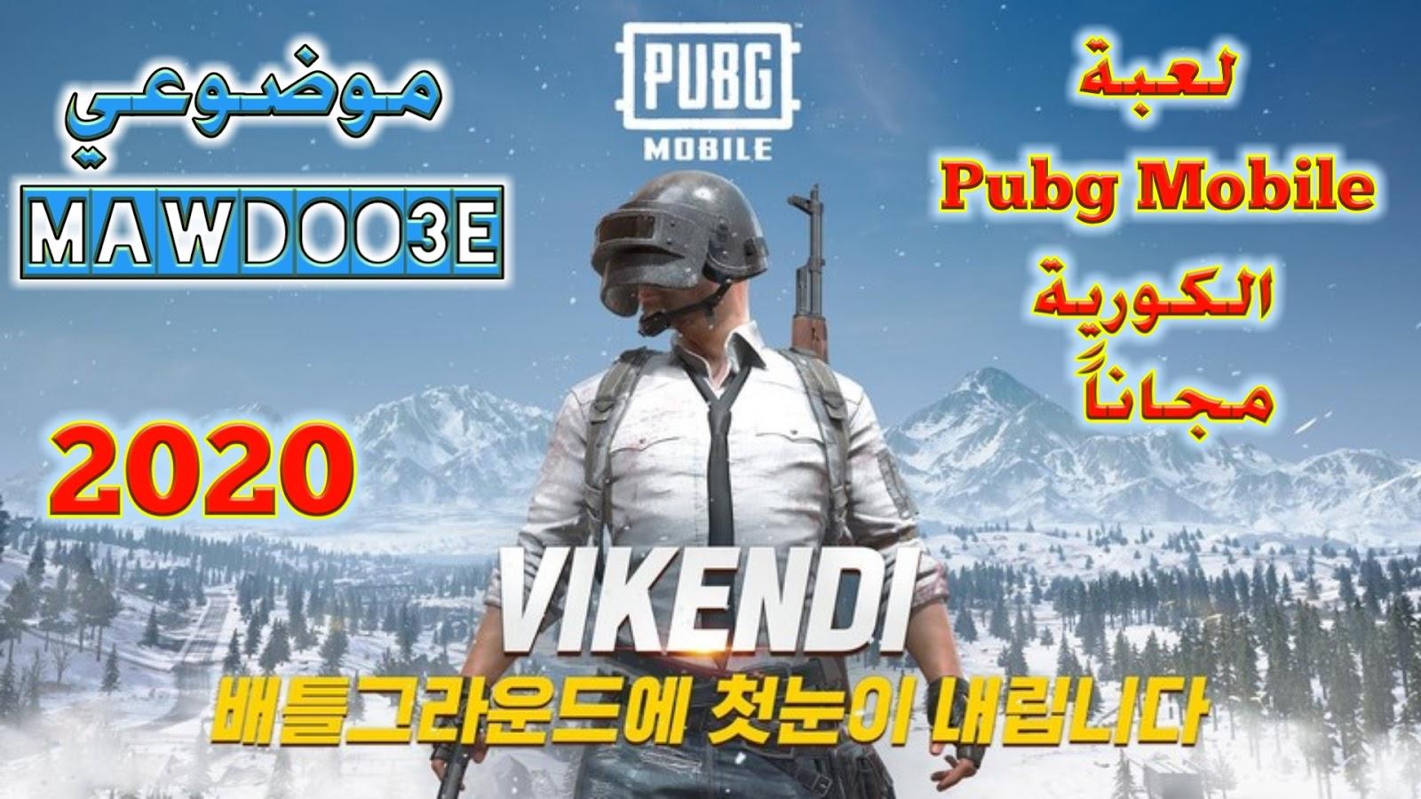 تحميل لعبة ببجي موبايل النسخة الكورية مجانا آخر إصدار مواصفات