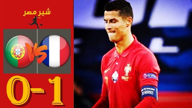 مباراة البرتغال وفرنسا - موعد مباراة منتخب البرتغال ضد منتخب فرنسا فى دوري الأمم الأوروبية - تشكيل البرتغال وفرنسا اليوم