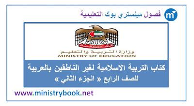 كتاب تربية اسلامية بالانجليزية الصف الرابع 2019-2020-2021