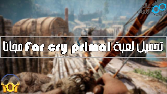 شرح طريقة تحميل وتثبيت لعبة far cry primal 2016
