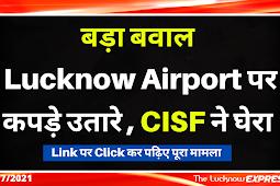 Lucknow Airport पर कपड़े उतार कर बोला जो लेना है ले लो