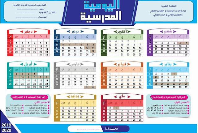 يومية مدرسية بجودة عالية وتصميم أنيق لموسم 2020-2019