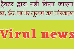ट्रैक्टर संघ अध्यक्ष महेंद्र सिंह नेताम ने लिया कठोर निर्णय।ट्रैक्टर द्वारा नहीं किया जाएगा खनिज संपदा का परिवहन।tractor union adhyaksh mainpur