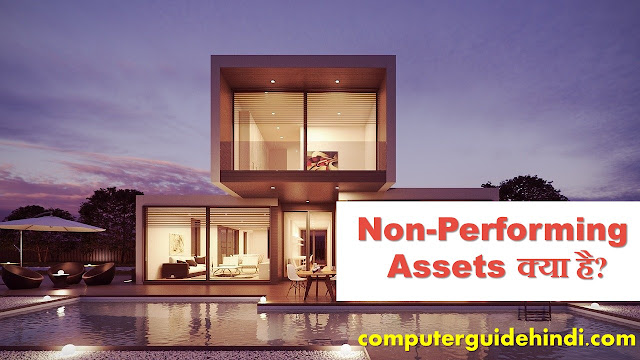 Non-Performing Assets क्या है?