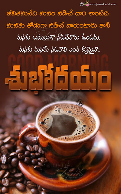 telugu quotes, greetings, good morning quotes, subhodayam telugu, inspirational telugu good morning
