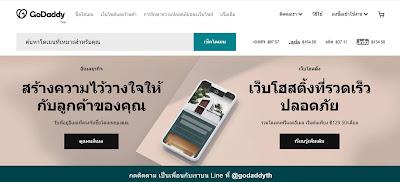 GoDaddy พร้อมติดอาวุธเอสเอ็มอีไทยเพื่อสร้างธุรกิจออนไลน์ที่แข็งแกร่ง