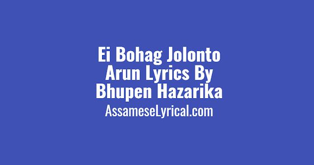 Ei Bohag Jolonto Arun Lyrics