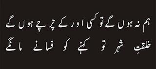 Hum na hongay too kisi aur kay Charchay hongay | Sad Urdu Poetry - Urdu Poetry Lovers