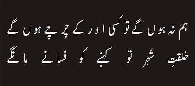 Urdu Poetry 2 Lines Love Poetry Urdu Poetry Images   Urdu Poetry World,Urdu Poetry,Sad Poetry,Urdu Sad Poetry,Romantic poetry,Urdu Love Poetry,Poetry In Urdu,2 Lines Poetry,Iqbal Poetry,Famous Poetry,2 line Urdu poetry,  Urdu Poetry,Poetry In Urdu,Urdu Poetry Images,Urdu Poetry sms,urdu poetry love,urdu poetry sad,urdu poetry download