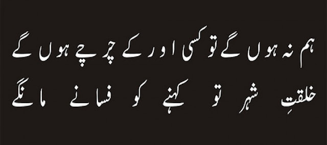 Urdu Poetry 2 Lines Love Poetry Urdu Poetry Images | Urdu Poetry World,Urdu Poetry,Sad Poetry,Urdu Sad Poetry,Romantic poetry,Urdu Love Poetry,Poetry In Urdu,2 Lines Poetry,Iqbal Poetry,Famous Poetry,2 line Urdu poetry,  Urdu Poetry,Poetry In Urdu,Urdu Poetry Images,Urdu Poetry sms,urdu poetry love,urdu poetry sad,urdu poetry download