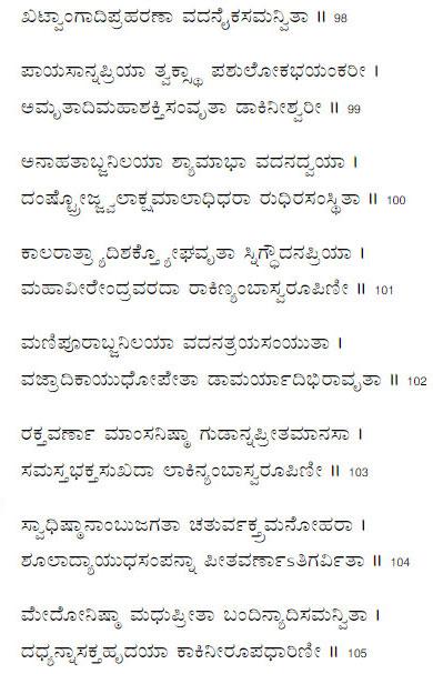 Lyrics In Kannada Lalitha Sahasra Nama Lyrics In Kannada Lalitha Sahasranama In Kannada