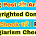 Blog Post और Article का Copyrighted Content कैसे Check करे