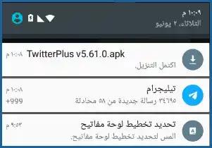 ملف تحميل برنامج تويتر بلس