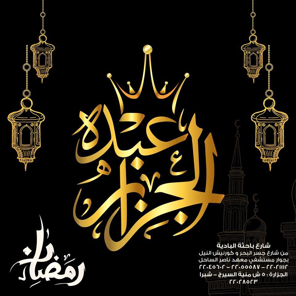 منيو عبده الجزار - أرقام التوصيل وأسعار المشويات والعروض 2021