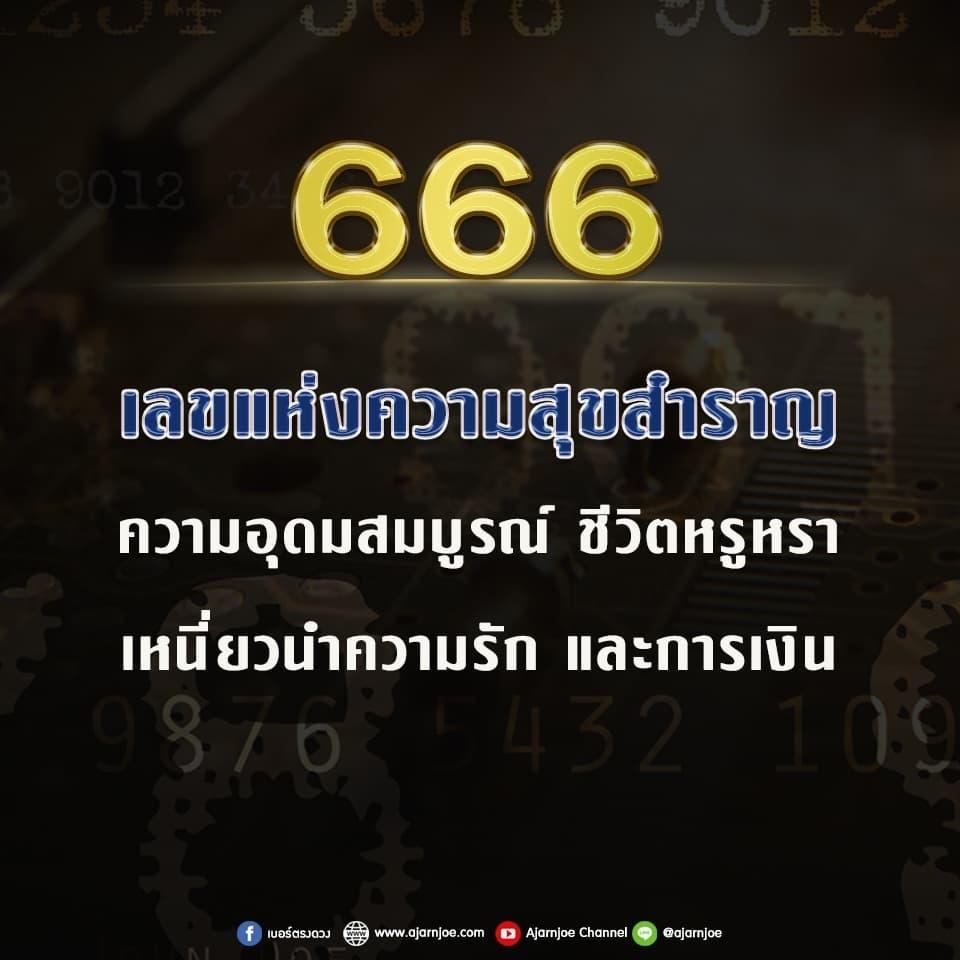 ความหมายของเลข 666 ในเบอร์โทรศัพท์มือถือ