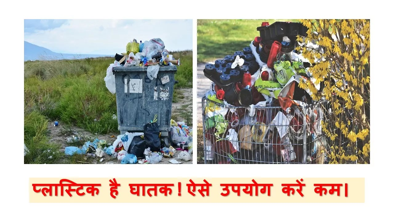 How to Reduce usage of plastic