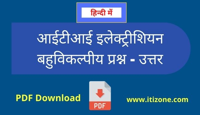 ITI Electrician objective type questions answers in Hindi PDF