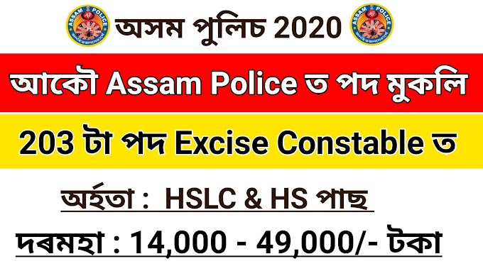 Assam Police Excise Recruitment 2020: Apply for 203 Assistant Inspector & Constable Posts (Last Date Extended)