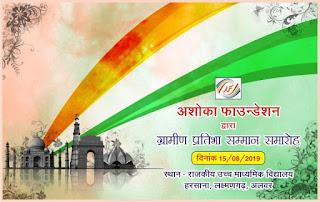 Ashoka Foundation will honor talent