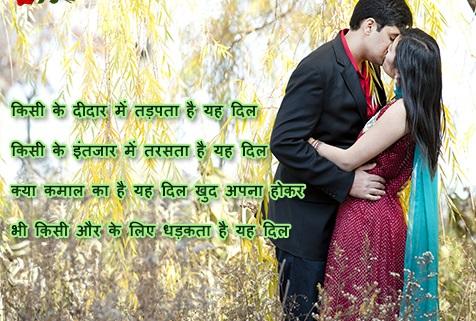 Didar रोमांटिक शायरी - Romantic Shayari