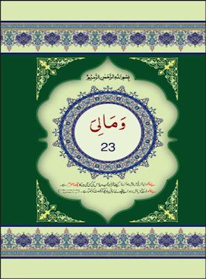 Download: Al-Quran – Para 23 in pdf