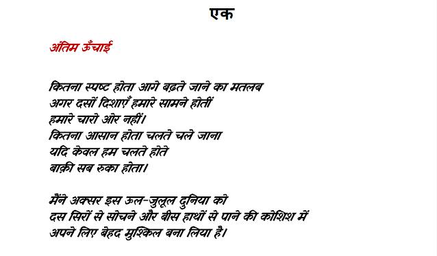 Apne Samne Hindi PDF Download Free