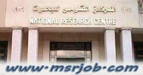 وظائف المركز القومى لبحوث المياه - اعلان رقم 1 لسنة 2016