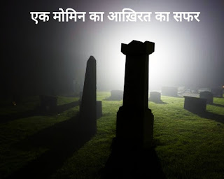 मोमिन का आख़िरत का सफर (Momin Ka Akhirat Ka Safar)