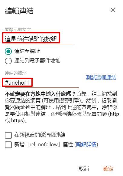 blogger-post-editor-anchor-2.jpg-Blogger 使用錨點的操作方式(新版文章編輯器)