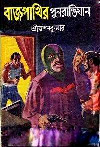 Bajpakhi Series Detective Bengali Stories By Swapan Kumar PDF