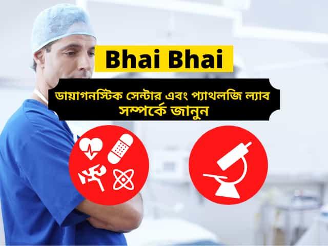 Bhai Bhai Polyclinic & Diagnostic Centre   Jonotaaa