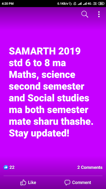 Samarth online training 2019