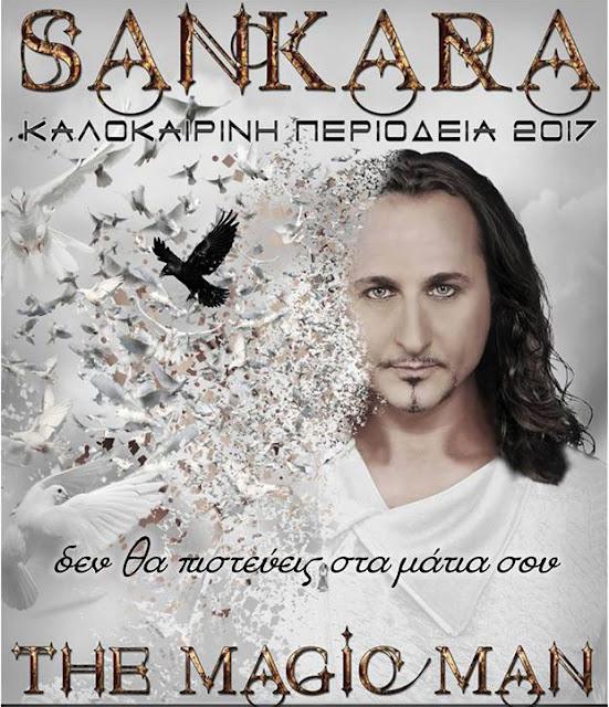 """Ο """"Μάγος"""" Sankara έρχεται στο Ναύπλιο και υπόσχεται πως  """"...δεν θα πιστεύετε στα μάτια σας"""""""