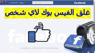 مسح حساب الفيسبوك لشخص اخر نهائياً