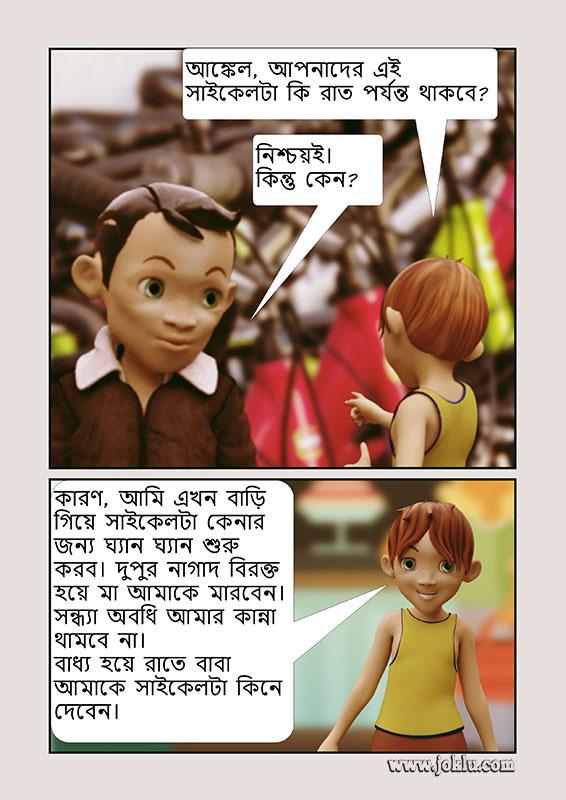 Bicycle shop Bengali joke